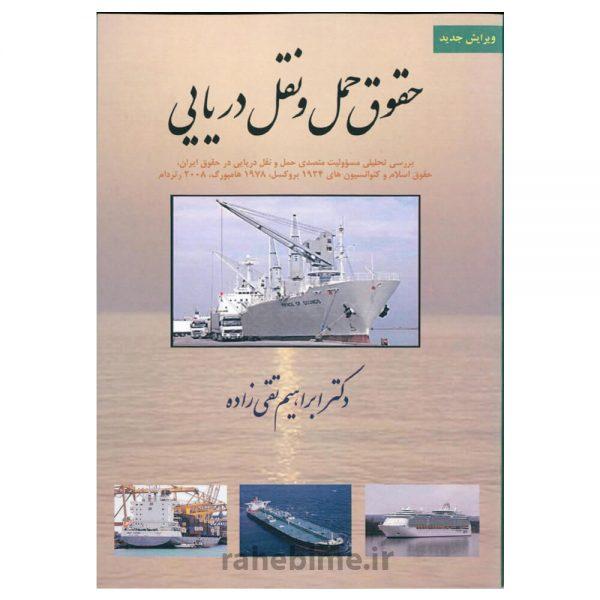 حقوق حمل و نقل دریایی